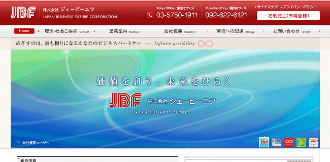 JBFの公式HP画像