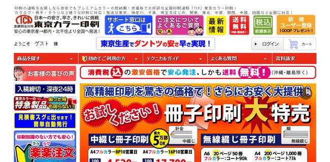 東京カラー印刷の公式HP画像