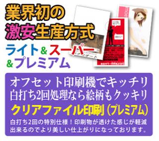 東京カラー印刷 クリアファイル